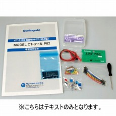 【CT-311S-P02A】CT-311S 用実習セット(アナログ編) テキスト