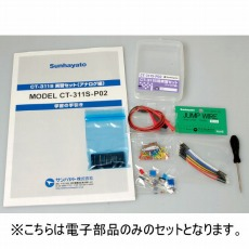 【CT-311S-P02B】CT-311S 用実習セット(アナログ編) 保守部品セット