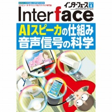 【INTERFACE201804】InterFace2018年4月号