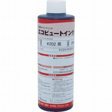 【202BLA03】産業用スタンプインク「エコビュートインク」#202黒250ml