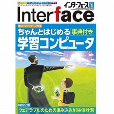 【INTERFACE201806】InterFace2018年6月号
