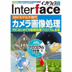 【INTERFACE201807】InterFace2018年7月号