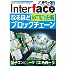 【INTERFACE201808】InterFace2018年8月号