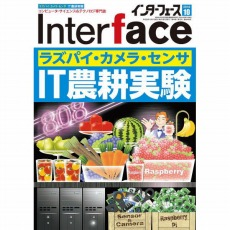 【INTERFACE201810】InterFace2018年10月号