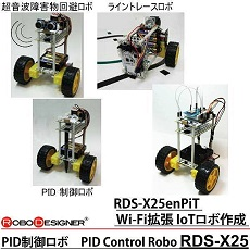 【RDS-X25-ENPIT】PID制御スターターセットRDS-X25(Type1)enPiTモデル