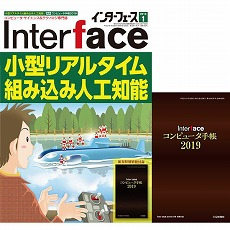【INTERFACE201901】Interface 2019年1月号