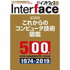 【INTERFACE201902】Interface2019年2月号