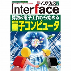 【INTERFACE201903】InterFace2019年3月号