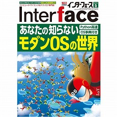 【INTERFACE201905】Interface 2019年5月号