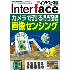 【INTERFACE201907】Interface 2019年7月号