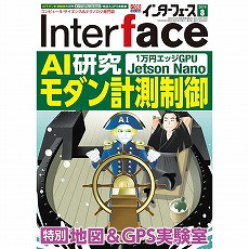 【INTERFACE201908】Interface 2019年8月号