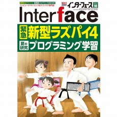 【INTERFACE201910】Interface 2019年10月号