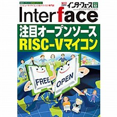 【INTERFACE201912】Interface 2019年12月号