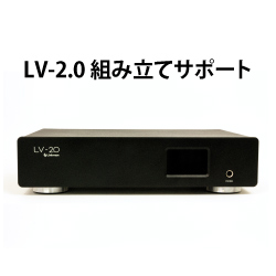 【LV2-KUMITATE-SUPPORT】LV2.0組み立てサービス