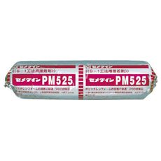 【RE232】PM525 MP2kg