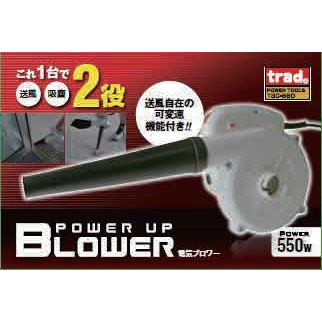【TBC-550】パワーアップブロアー 550W 225mmロングノズル付き