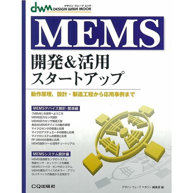 【ISBN978-4-7898-3716-3】Design Wave Mook MEMS開発&活用スタートアップ