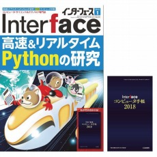 【INTERFACE201801】InterFace2018年1月号