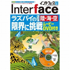 【INTERFACE201803】InterFace2018年3月号