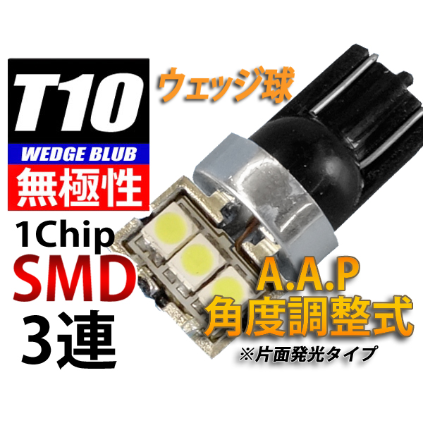 T10ウェッジ球A.A.P 1chipSMD×3角度調整式【L-T10S13】